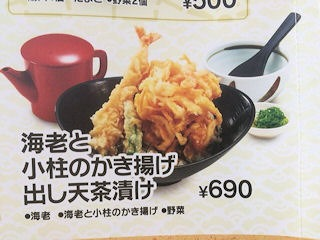 天丼・天ぷら本舗さん天海老と小柱のかき揚げ出し天茶漬けのメニュー