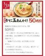 丸亀製麺かに玉あんかけ50円引クーポン