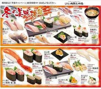 回転寿司海鮮三崎港冬フェア 冬の美味堪能フェアメニュー