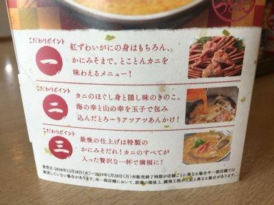 丸亀製麺満腹かに玉あんかけこだわりポイント