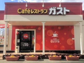 Cafe レストラン ガスト/高砂店