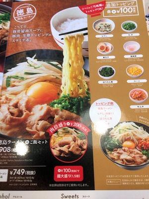 Cafeレストランガスト徳島ラーメンのフェアメニュー