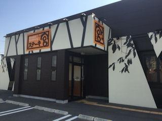 ステーキ宮/播磨店