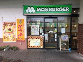モスバーガーグリーンプラザべふ店