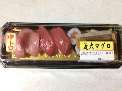 トーホーストア近大マグロづくし(寿司)
