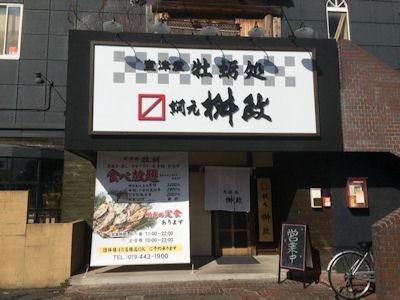 室津産 牡蛎処 網元 桝政/高砂店