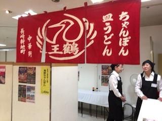 ヤマトヤシキ加古川店長崎新地中華料理王鶴