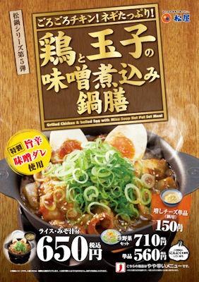 松屋鶏と玉子の味噌煮込み鍋膳のフェアメニュー
