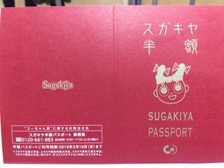 スガキヤ平成最後のスーちゃん祭スガキヤ半額パスポート