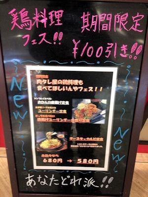 浪花焼肉肉タレ屋チーズタッカルビ定食のメニュー