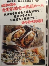 牡蛎処網元桝政のメニュー