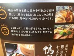 丸亀製麺鴨すきうどんのフェアメニュー