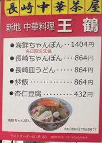 長崎新地中華料理王鶴のメニュー