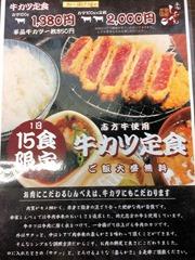 かつ丼・とんかつ専門店本家しんべぇ志方牛カツ定食のメニュー