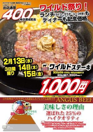 いきなりステーキ400号店達成記念ワイルドステーキメニュー