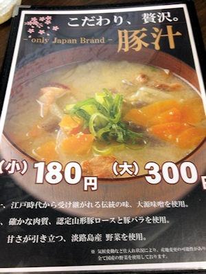 かつ丼・とんかつ専門店本家しんべぇ豚汁のメニュー