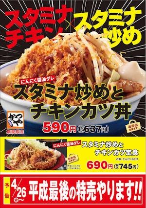 かつやスタミナ炒めとチキンカツ丼のフェアメニュー