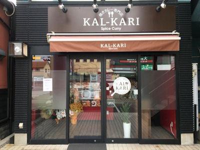 焼きカレー専門店 KAL-KARI(カルカリ)
