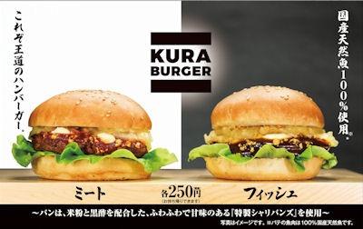 くら寿司くらバーガーのメニュー