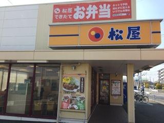 松屋加古川平岡町店