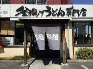 釜揚げうどん専門店 丸亀製麺加古川店