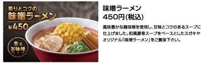 スガキヤ味噌ラーメンのメニュー