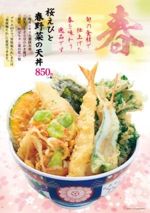 揚げ天まる桜えびと春野菜の天丼のフェアメニュー