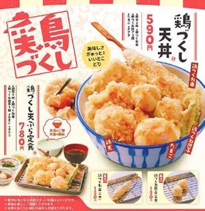 天丼・天ぷら本舗さん天鶏づくし天丼のメニュー