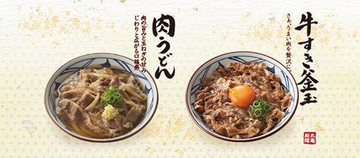 丸亀製麺肉うどん牛すき釜玉フェアメニュー
