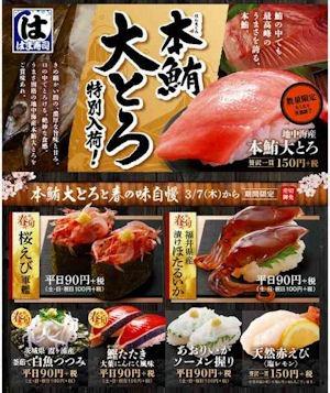 はま寿司本鮪大とろと春の味自慢フェアメニュー