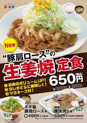 松屋豚肩ロースの生姜焼定食のメニュー