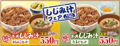 すき家牛丼しじみ汁フェアメニュー