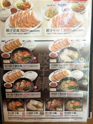 大阪王将白湯餃子鍋定食のメニュー