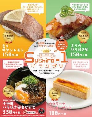 スシロー食の祭典Sushiro-1グランプリのメニュー