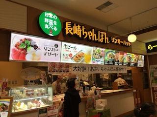 長崎ちゃんぽんリンガーハットニッケパークタウン加古川店