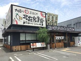 加古川北在家食堂スタミナ夏野菜カレー1