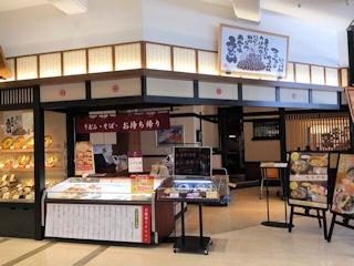 釆なりうどん きらく加古川店