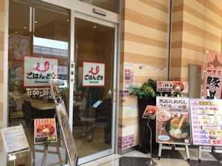 パチンコマルハン ごはんどき加古川店
