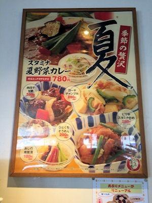 加古川北在家食堂スタミナ夏野菜カレーのメニュー