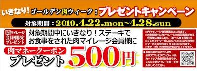 いきなり!ゴールデン肉ウィーク!プレゼントキャンペーン