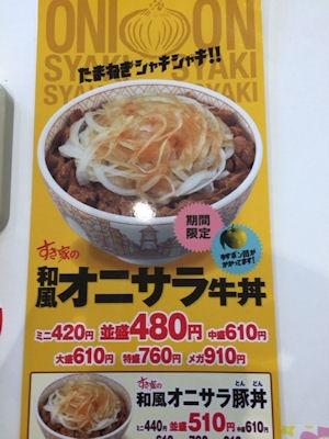 すき家和風オニサラ牛丼のメニュー
