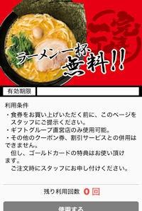 横浜家系ラーメン町田商店ラーメン一杯無料!!