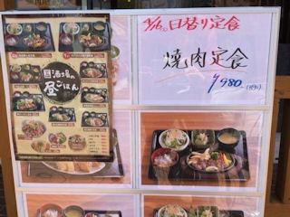 大衆酒場はるひ日替り定食(焼肉定食)
