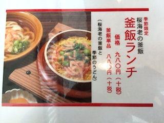 釆なりうどんきらく桜海老の釜飯ランチのメニュー