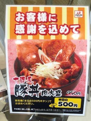ごはんどき十勝風豚丼肉大盛のメニュー
