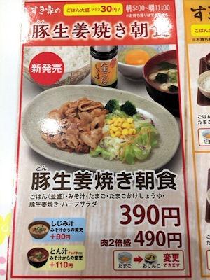 すき家豚生姜焼き朝食のメニュー