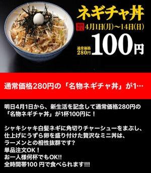 横浜家系ラーメン町田商店ネギチャ丼100円クーポン