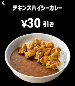 吉野家チキンスパイシーカレー30円割引券