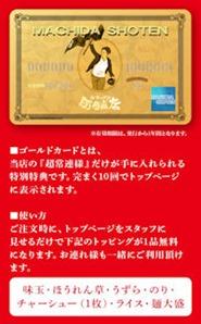 横浜家系ラーメン町田商店ゴールドカード
