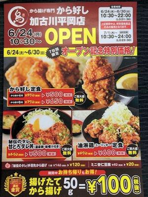 からあげ専門店 から好し加古川平岡店OPENメニュー